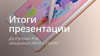 Итоги презентации: доступный iPad, iWork и ClassKit