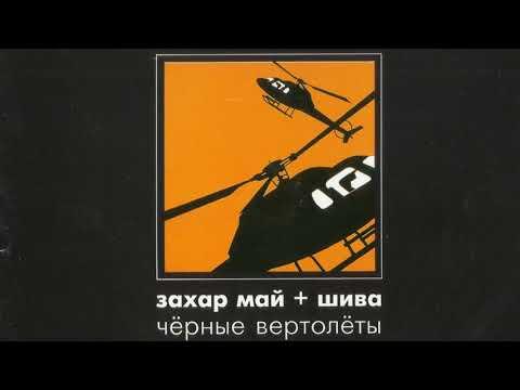 """Захар Май + Шива  """" Чёрные Вертолёты """" Альбом"""