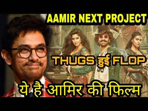 "After Flop ""Thugs Of Hindostan"" Aamir Khan Starts His New Movie Confirmed, Forrest Gump Hindi Remake"