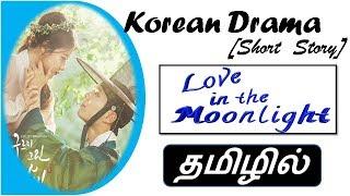 Love in the Moonlight // Korean drama Short story [ தமிழில் ]