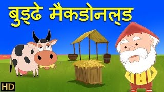 Buddhe Macdonald (बुड्ढे मैकडोनल्ड) | Hindi Rhymes for Children (HD)