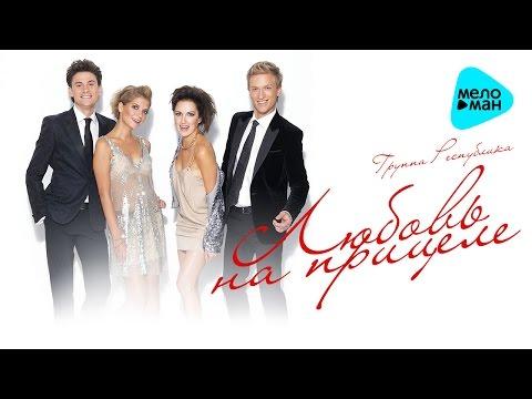 Группа Республика  - Любовь на прицеле (Official Audio 2016) (видео)