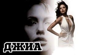 Джиа (1998) «Gia» - Трейлер (Trailer)