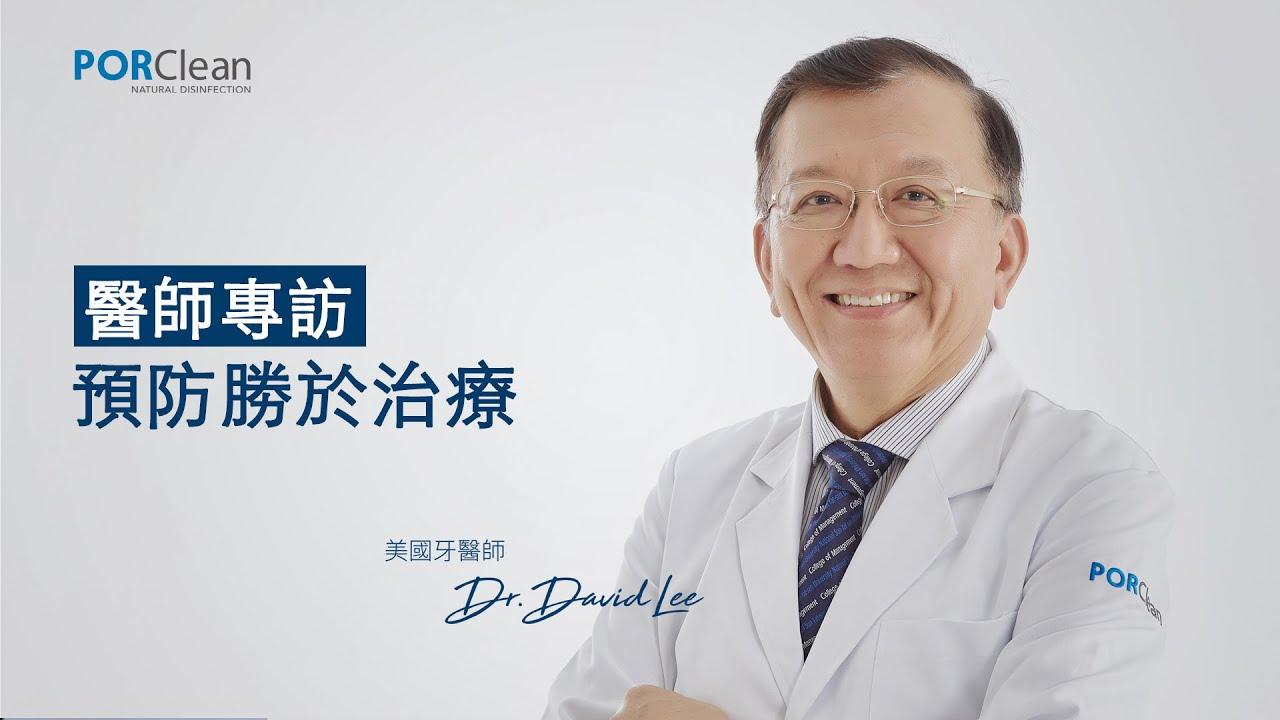 美國馬里蘭牙醫學博士 李大衛