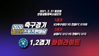 2020 대전광역시 청소년스포츠한마당…