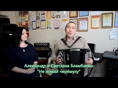 Александр и Светлана Бламбаевы - Не ломай черёмуху