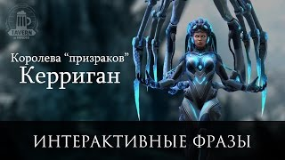 Королева призраков Керриган - Интерактивные Фразы (Heroes of the Storm)