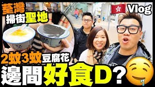【Vlog】荃灣掃街聖地「路德圍」💲2蚊3蚊豆腐花邊間好食D?