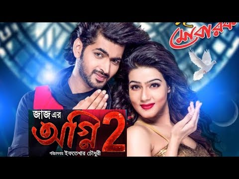 New Bangali movie 2019 | kolkata bangla movie 2019