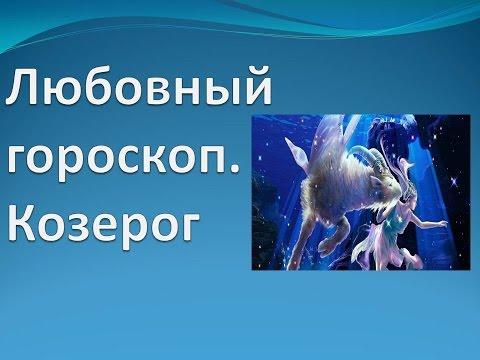 Сказочный персонаж по гороскопу