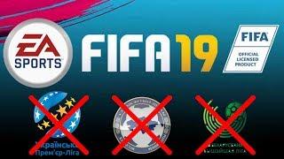 ВОТ ПОЧЕМУ ЧЕМПИОНАТОВ УКРАИНЫ, БЕЛАРУСИ И КАЗАХСТАНА НЕ БУДЕТ В FIFA 19