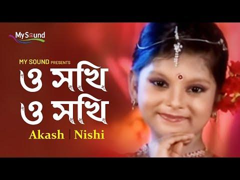 O Shokhi O Shokhi   Akash   Nishi   Bangla New Song 2016   Music Video