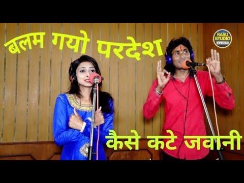 माहरो बलम गयो परदेश कैसे कटहे जवानी रसिया ll Radhe lal ravat