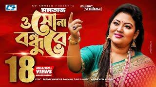 O Sona Bondhure   ও সোনা বন্ধুরে   Momtaz Begom   Official Music Video   Bangla New Supar Hits Song
