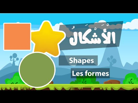 Learn arabic (shapes) – Apprendre l'arabe (les formes) – تعلم الأشكال بالعربية