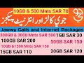 Jawwy Internet and Calls Packages || Jawwy Internet Plans || Jawwy Flexible Plan