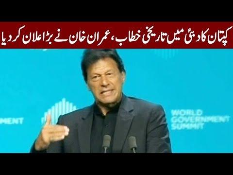PM Imran Khan Speech Today in Dubai   10 February 2019   Express News