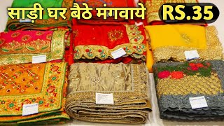 Designer Sarees Collection !  Fancy Sarees With Blouse ! घर  बैठे ऑर्डर करे !