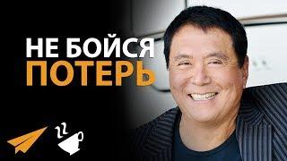 Не Бойся Потерь - Роберт Кийосаки