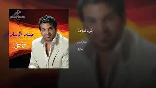 اغاني حصرية حسام الرسام - موال نرد لبلادنا تحميل MP3