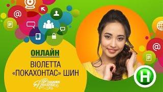 Онлайн-конференция с Виолеттой Шин