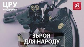 ЦРУ. Коли українцям дозволять використовувати вогнепальну зброю