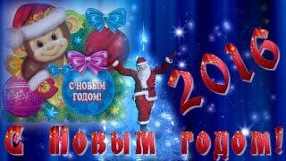 С Новым годом друзья, музыкальное поздравление