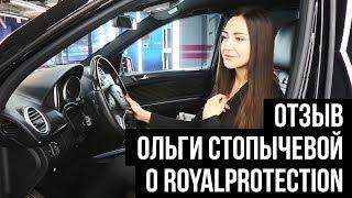 Отзыв Ольги Стопычевой- покрытие RoyalProtection (г. Екатеринбург)