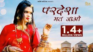 New Rajasthani Song 2020 | बन्ना मत जाओ परदेशा | Bablu Ankiya | New Marwadi Song 2020 | MDR Media