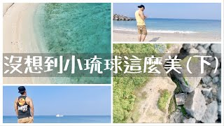 (下)台灣離島美呆了 遇到三年一次的迎王祭 景點走到腳會痠 | 柴鼠開吃 | Kholo.pk