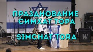 Predigt zu Simchat Tora
