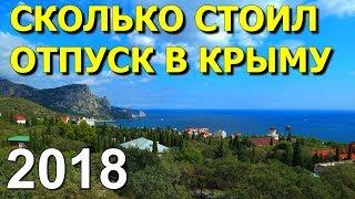 Сколько РЕАЛЬНО стоил ОТДЫХ в Крыму. КРЫМ 2018. Цены в Крыму. КУРОРТНОЕ. КАЦИВЕЛИ. 25 дней.