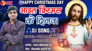 Christmas Day Song _भोजपुरी यीशु गीत New Bhojpuri Yeshu Song_Suraj Kumar_Jesus Song - Download this Video in MP3, M4A, WEBM, MP4, 3GP