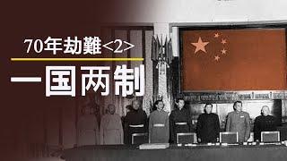 """70年民族劫難《二》最早的一國兩制在西藏""""平叛""""中結束,""""三年自然災害""""的慘劇與周恩來銷毀證據(历史上的今天20191001第376期)"""