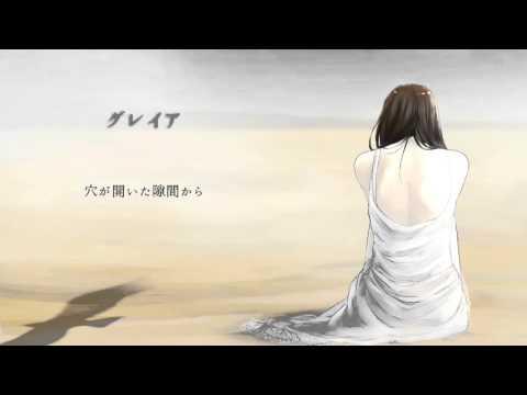 グレイア/アオトケイ feat.初音ミクDark