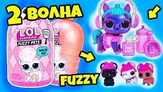 НОВЫЕ Питомцы Fuzzy 2 Волна Куклы Лол Сюрприз! LOL Surprise Pets wave 2 Видео для Детей с Игрушками