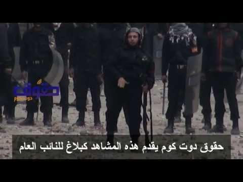 """فيديو جديد .. ضباط الشرطة يقتلون المتظاهرين في أحداث """"محمد محمود"""""""