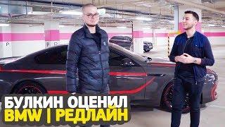 БУЛКИН ОЦЕНИЛ BMW РЕДЛАЙН // МАШИНА В СКИНЕ ИЗ CS:GO