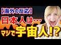 【海外の反応】世界が衝撃!日本人はアジア人では無い!?マジで宇宙人!?縄文人のDNA解析の結果にびっくり!!