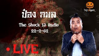 The Shock Live 22-2-62 ( Official By The Shock )  กพล ทองพลับ