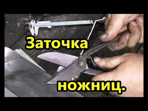 ЗАТОЧКА ножниц по железу (металлу).