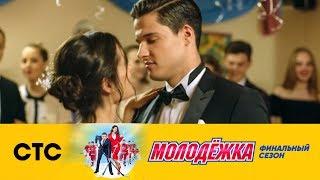 Первый свадебный танец Костровых | Молодежка Лёд и пламя