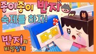 [종이종이반지] #1화 숙제를 하자! L 페이퍼토이로 인형놀이 L 친구네 집에서 숙제를 해요! | Banzi's Secret Diary | Toy Show | Toy Play