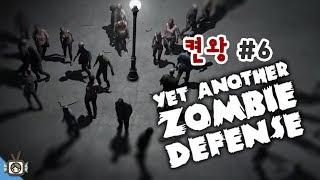 [PD대정령 켠왕] 170925 어나더 좀비 디펜스 : 4인으로 30스테이지 클리어하기 (Yet Another Zombie Defense HD) -6