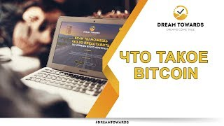 Что такое Биткоин Bitcoin