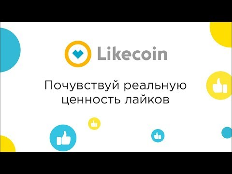Получить БЕСПЛАТНО LIKECOIN за ЛАЙКИ на своих видео в YouTube с Likecoin