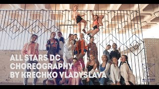 Lady Gaga - The Cure.Choreography by Влада Кречко.All Stars Dance Centre