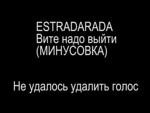 """Первая в интернете минусовка песни """"Вите надо выйти"""""""