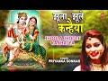 video baru - झूला झूले कन्हैया Jhoola Jhoole Kanhaiya I PRIYANKA SONKAR I Krishna Bhajan I Latest Full Audio Song