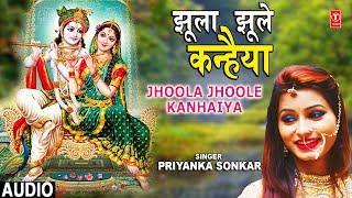 gratis download video - झूला झूले कन्हैया Jhoola Jhoole Kanhaiya I PRIYANKA SONKAR I Krishna Bhajan I Latest Full Audio Song